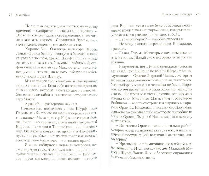 Иллюстрация 1 из 9 для Путешествие в Кеттари - Макс Фрай | Лабиринт - книги. Источник: Лабиринт
