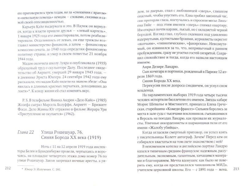Иллюстрация 1 из 14 для Убийственный Париж - Михаил Трофименков | Лабиринт - книги. Источник: Лабиринт