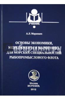 Основы экономики, менеджмента и маркетинга для морских специальностей рыбопромыслового флота грибов в основы экономики менеджмента и маркетинга учебное пособие