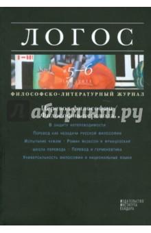 Логос № 5-6 (84) 2011. Философско-литературный журнал