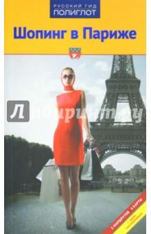 Шопинг в Париже как и где купить микроавтобус
