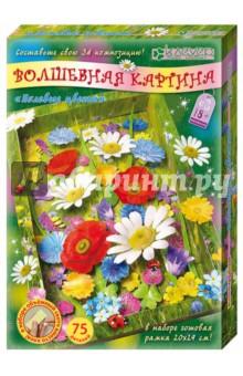 """Набор для создания картины """"Полевые цветы"""" (АБ 41-212)"""