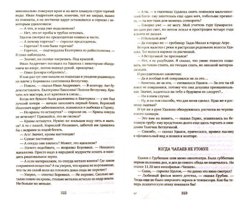 Иллюстрация 1 из 18 для Великий Гусляр: В 3-х томах - Кир Булычев | Лабиринт - книги. Источник: Лабиринт