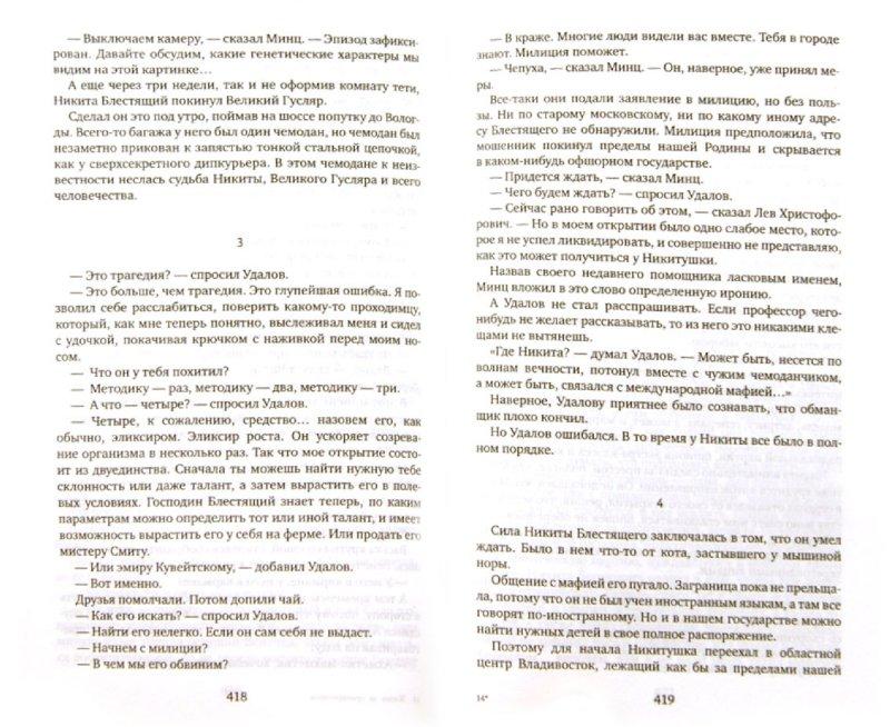 Иллюстрация 1 из 35 для Жизнь за трицератопса. Том 3 - Кир Булычев | Лабиринт - книги. Источник: Лабиринт