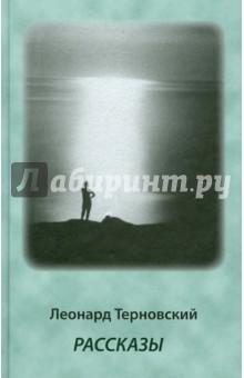 Рассказы коробкина т ред мюнхен 3 е издание исправленное и дополненное