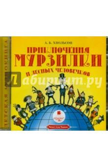 Купить Приключения Мурзилки и лесных человечков (CDmp3), Ардис, Отечественная литература для детей