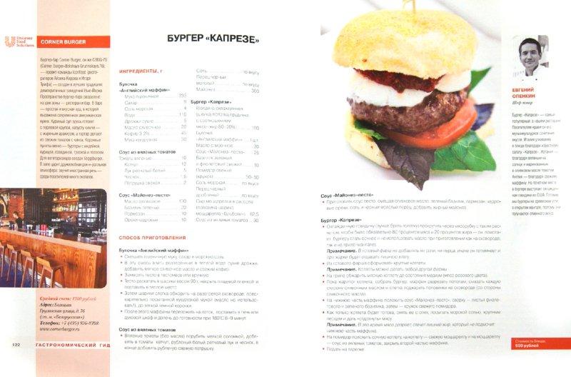 Иллюстрация 1 из 13 для Гастрономический гид UNILEVER. Самые продаваемые блюда   Лабиринт - книги. Источник: Лабиринт