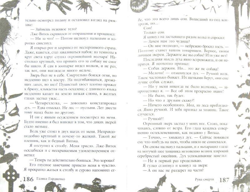 Иллюстрация 1 из 8 для Большая книга ужасов. 40 - Галина Гордиенко   Лабиринт - книги. Источник: Лабиринт