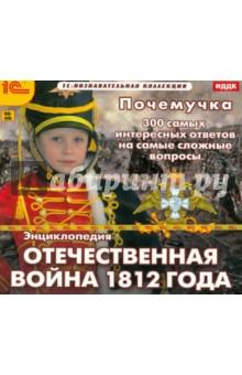 Почемучка. Энциклопедия. Отечественная война 1812 года (CDpc) трудовой договор cdpc