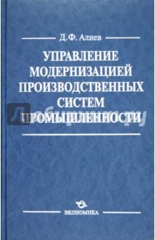 Управление модернизацией производственных систем промышленности