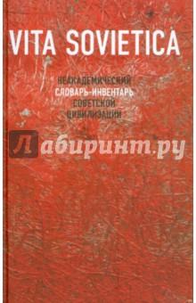 Vita Sovietica. Неакадемический словарь-инвентарь советской цивилизации от Лабиринт