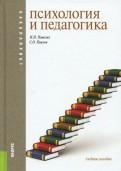 Психология и педагогика. Учебное пособие