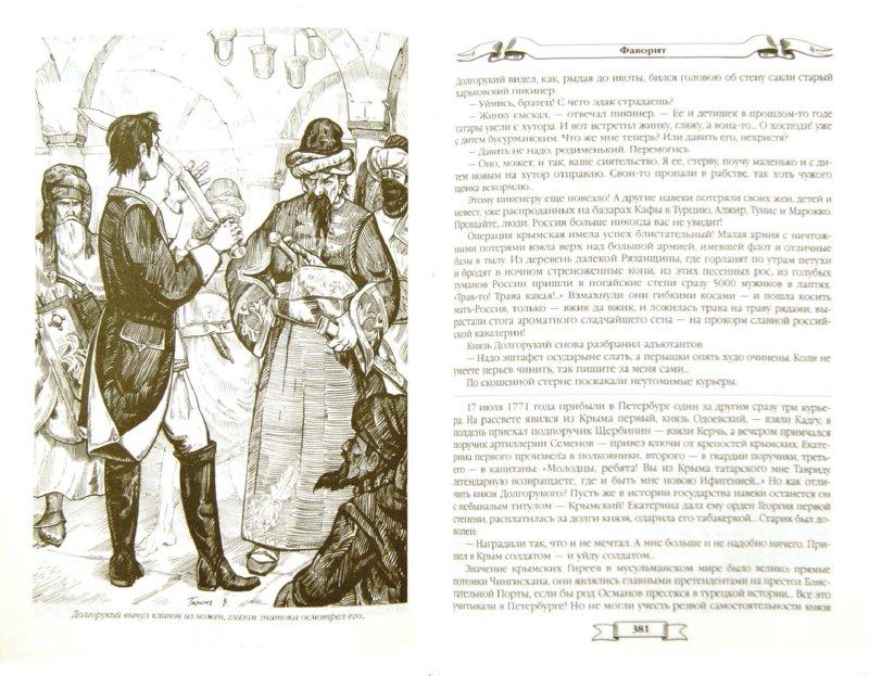 Иллюстрация 1 из 23 для Фаворит - Валентин Пикуль | Лабиринт - книги. Источник: Лабиринт