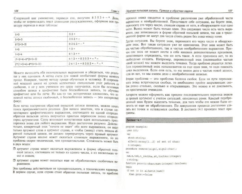 Иллюстрация 1 из 7 для Turbo Pascal. Решение сложных задач - Виталий Потопахин | Лабиринт - книги. Источник: Лабиринт