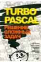 Потопахин Виталий Валерьевич Turbo Pascal. Решение сложных задач