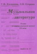 Музыкальная литература. Выпуск 4. Тесты по отечественной музыке XX века