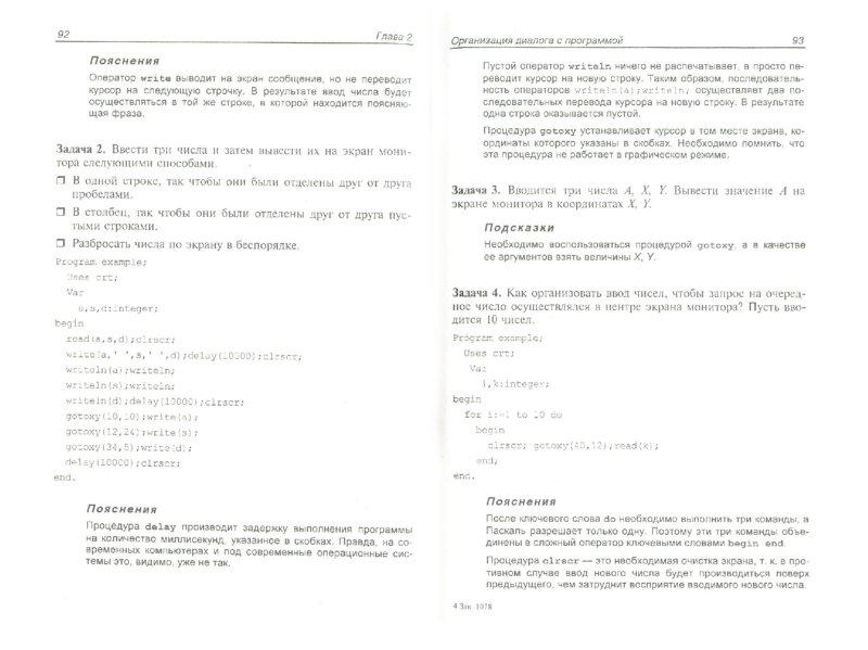 Иллюстрация 1 из 16 для Turbo Pascal. Освой на примерах - Виталий Потопахин | Лабиринт - книги. Источник: Лабиринт