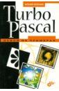 Потопахин Виталий Валерьевич Turbo Pascal. Освой на примерах
