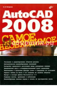 AutoCAD 2008. Самое необходимое обручи тройные на привязку