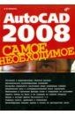 Погорелов Виктор Иванович AutoCAD 2008. Самое необходимое виктор погорелов autocad 2005 для начинающих