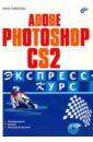 Комолова Нина Владимировна Adobe Photoshop CS2. Экспресс-курс (+CD) динман е самоучитель photoshop cs2