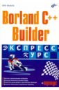 Вальпа Олег Дмитриевич Borland C++ Builder. Экспресс-курс (+CD) цены онлайн