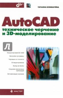 AutoCAD. Техническое черчение и 3D-моделирование autocad для конструкторов стандарты ескд в autocad 2009 2010 2011 cd