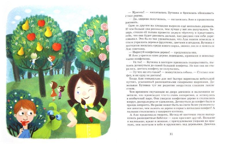 Иллюстрация 1 из 14 для Волшебные краски - Юлия Иванова | Лабиринт - книги. Источник: Лабиринт