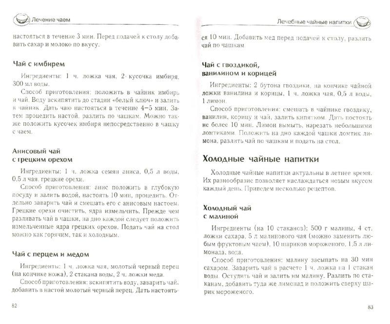 Иллюстрация 1 из 12 для Лечение чаем - Екатерина Пантелеева | Лабиринт - книги. Источник: Лабиринт