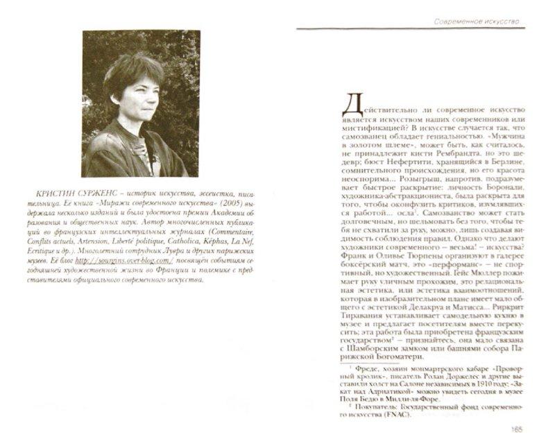 Иллюстрация 1 из 9 для Искусство или мистификация? Восемь эссе | Лабиринт - книги. Источник: Лабиринт