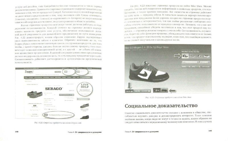 Иллюстрация 1 из 27 для Повышение конверсии веб-сайта - Салех, Шукайри | Лабиринт - книги. Источник: Лабиринт
