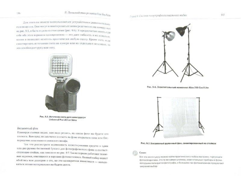 Иллюстрация 1 из 16 для YouTube для бизнеса. Эффективный маркетинг с помощью видео - Майкл Миллер | Лабиринт - книги. Источник: Лабиринт