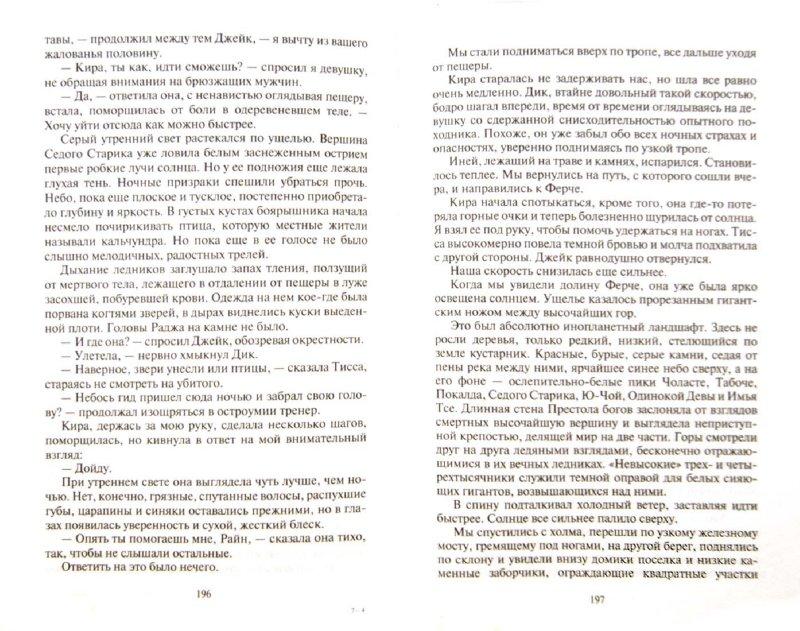 Иллюстрация 1 из 2 для Иногда они умирают - Бычкова, Турчанинова | Лабиринт - книги. Источник: Лабиринт