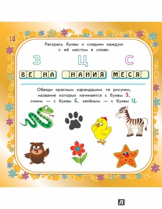 Иллюстрация 1 из 11 для Учим буквы - Тамара Воронцова | Лабиринт - книги. Источник: Лабиринт