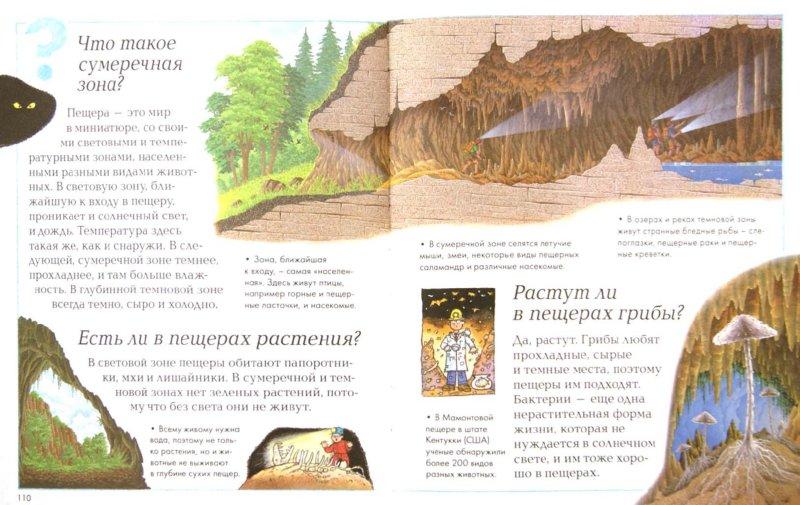 Иллюстрация 1 из 7 для Большая книга почемучек | Лабиринт - книги. Источник: Лабиринт