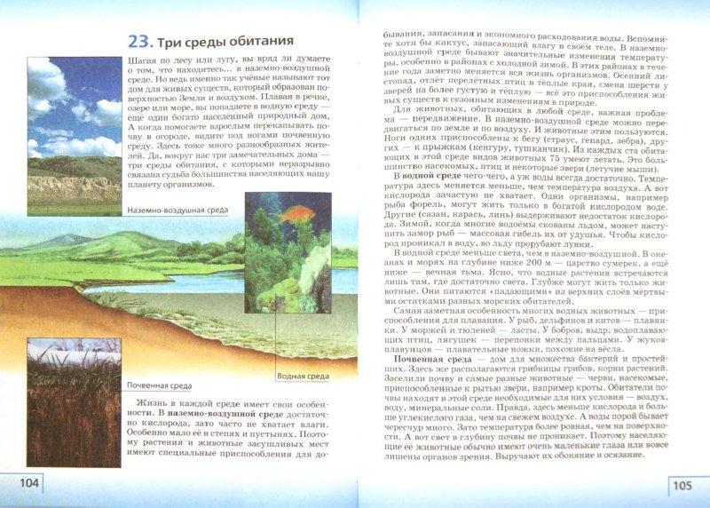Иллюстрация 1 из 14 для Биология. Введение в биологию. 5 класс. Учебник. Вертикаль. ФГОС - Плешаков, Сонин | Лабиринт - книги. Источник: Лабиринт