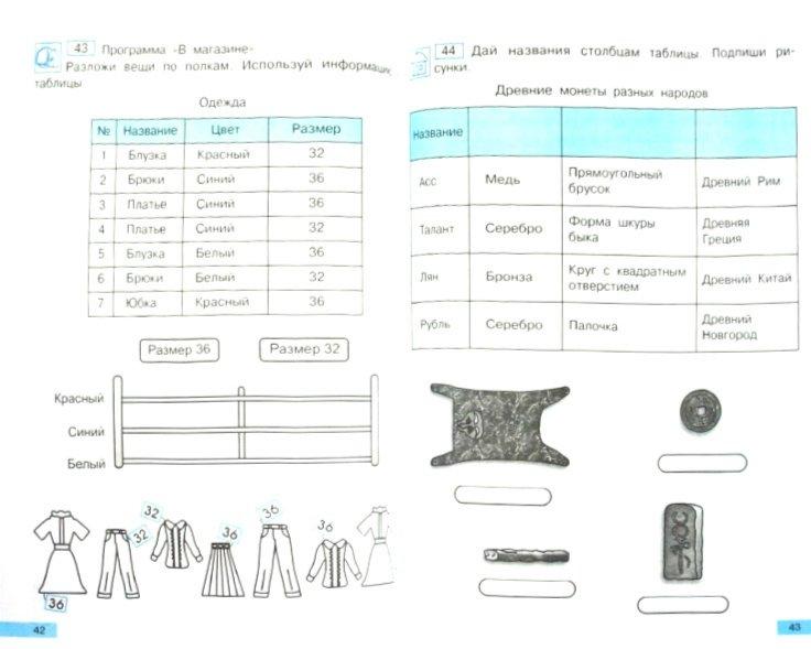 Иллюстрация 1 из 23 для Информатика и ИКТ. 3 класс. Учебник. В 2-х частях. Часть 1. ФГОС (+CD) - Бененсон, Паутова   Лабиринт - книги. Источник: Лабиринт