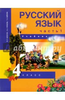 Русский язык. 4 класс. Учебник. В 3-х частях. Часть 1. ФГОС