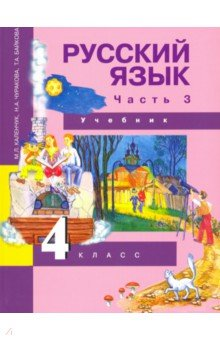Русский язык. 4 класс. Учебник. В 3-х частях. Часть 3. ФГОС
