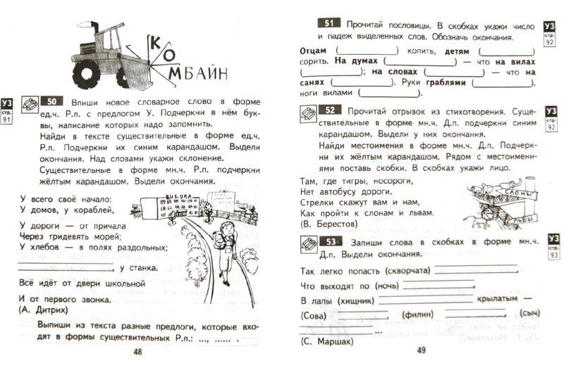 Иллюстрация 1 из 7 для Русский язык. 3 класс. Тетрадь для самостоятельной работы №2. ФГОС - Татьяна Байкова | Лабиринт - книги. Источник: Лабиринт
