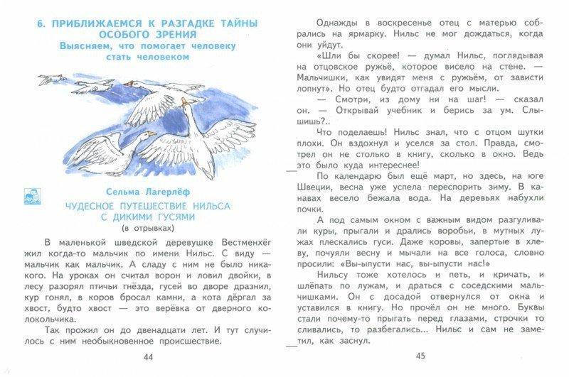 Иллюстрация 1 из 6 для Литературное чтение. 4 класс. Учебник. В 2-х частях. Часть 2. ФГОС - Наталия Чуракова | Лабиринт - книги. Источник: Лабиринт