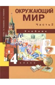 Окружающий мир. 4 класс. Учебник. В 2-х частях. Часть 2. ФГОС саплина е саплин а сивоглазов в окружающий мир 4 класс учебник в двух частях часть вторая
