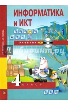 Информатика и ИКТ. 4 класс. Учебник. В 2-х частях. Часть 1 (+CD). ФГОС информатика 2 класс информатика в играх и задачах комплект учебников в 2 х частях фгос