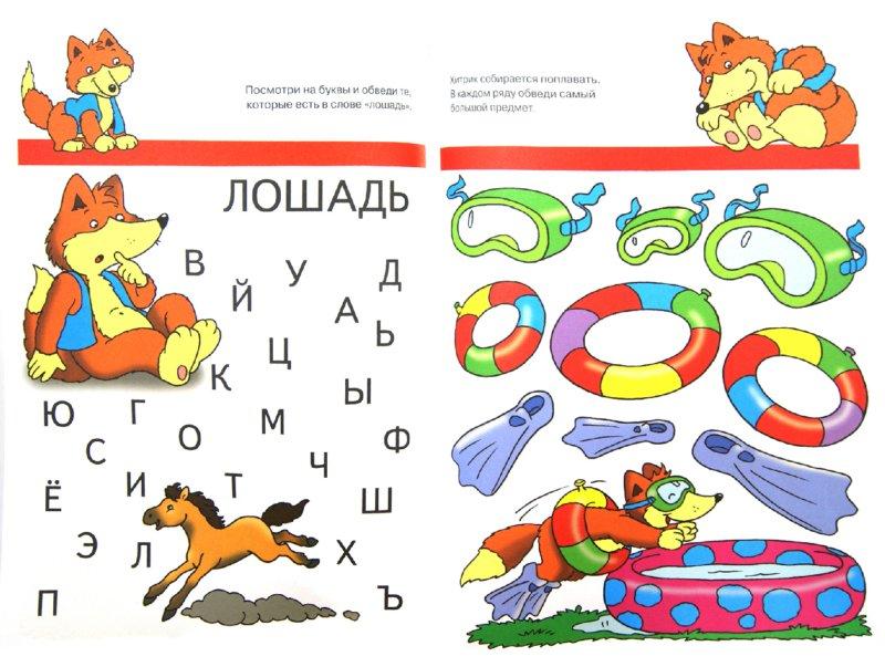 Иллюстрация 1 из 5 для Задания умного лисенка. Пишем, считаем, играем | Лабиринт - книги. Источник: Лабиринт