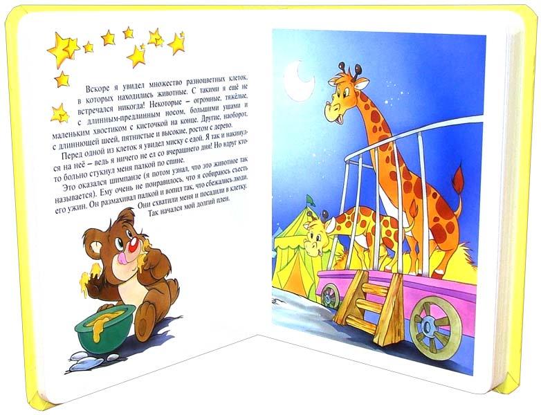 Иллюстрация 1 из 50 для Сказки о зверятах. Окошко в лес | Лабиринт - книги. Источник: Лабиринт