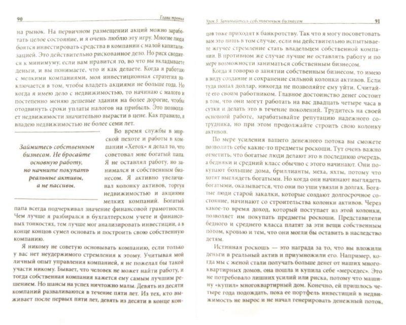 Иллюстрация 1 из 9 для Богатый папа, бедный папа - Роберт Кийосаки   Лабиринт - книги. Источник: Лабиринт