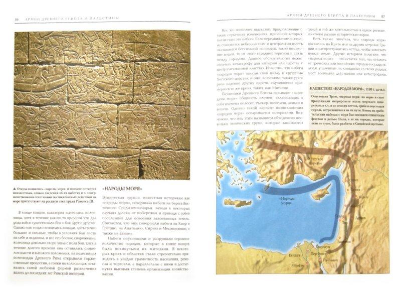 Иллюстрация 1 из 9 для Искусство войны. 3000 год до н.э. - 500 год н.э. - Мартин Догерти | Лабиринт - книги. Источник: Лабиринт