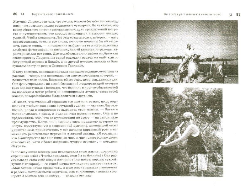 Иллюстрация 1 из 16 для Практическая гениальность, или Оцените себя по достоинству! - Джина Рудан   Лабиринт - книги. Источник: Лабиринт