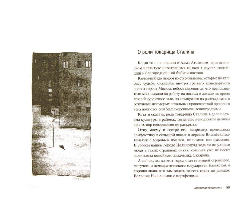Иллюстрация 1 из 12 для Поиск Предназначения - Дмитрий Горчев | Лабиринт - книги. Источник: Лабиринт
