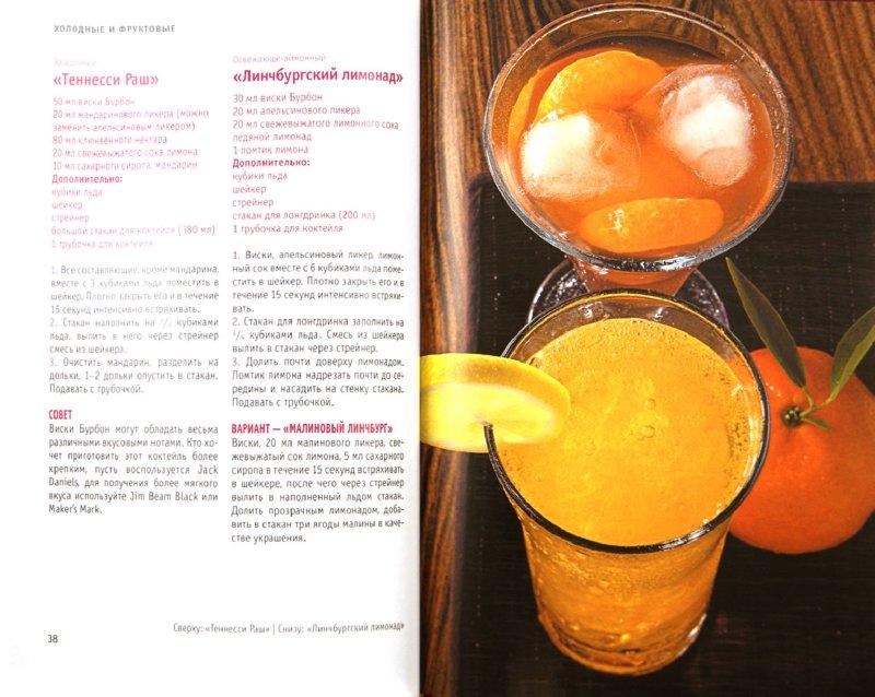 Иллюстрация 1 из 4 для 50 рецептов коктейлей и напитков. От простого до изысканного - Адам, Хассенбейн | Лабиринт - книги. Источник: Лабиринт